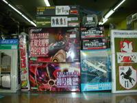2017年6月17日の入荷品 - 模型の国トヤマの店主日記 (宮崎県宮崎市)