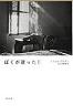 『ぼくが逝った日』(ミシェル・ロスタン、訳=田久保麻里、白水社) - 晴読雨読ときどき韓国語