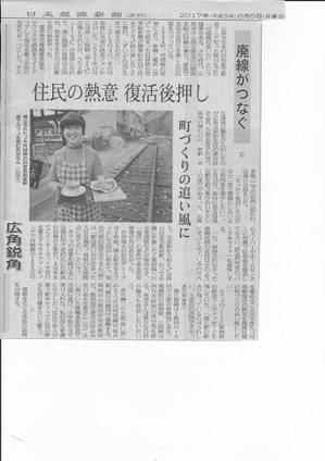 日経新聞の夕刊 - romui