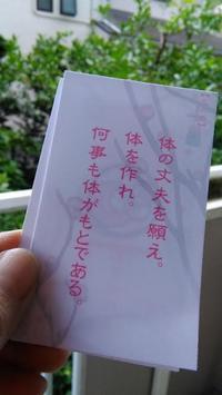 """""""宮司さんから頂戴した札とは""""な一斉「これ」感想 - おなすインフォメーション"""