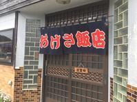 村上市 おけさ飯店のカツカレーと焼肉定食 - ビバ自営業2