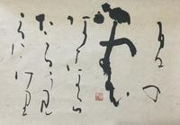 祭りの後…       「雲」 - 筆文字・商業書道・今日の一文字・書画作品<札幌描き屋工山>