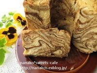珈琲香る~コーヒーマーブルシフォンケーキ - nanako*sweets-cafe♪