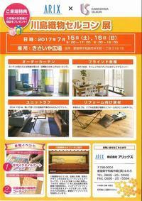イベント情報 ARIX × KAWASIMASELKON - yuuki yakushijinの「This is the Interstate Love Songs 2017」