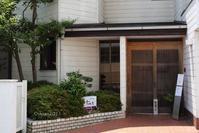 日本料理・蒲焼 青やぎ ~住宅地の隠れ家のようなお店で鰻を~ - 日々の贈り物(私の宇都宮生活)