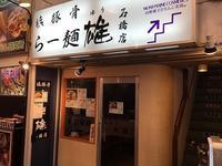 石橋のラーメン「らー麺 雄」 - C級呑兵衛の絶好調な千鳥足