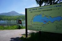 新緑の白樺湖 その1 - 味わふ瞬間 (あじわうとき)