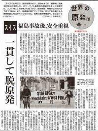 スイス 一貫して脱原発 米国 コスト高で停滞 /世界の原発は今 東京新聞 - 瀬戸の風
