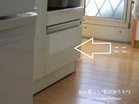 ++キッチンボードの整理整頓*収納*++ - 私の暮らし*私のおうち*2