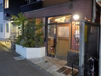 """西荻窪「見晴料理店」へ行く。 - 女性ゲームプロデューサーの""""旨い""""を探す大冒険「メシクエLV34」"""