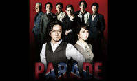『パレード』―白眉の日本版初演 - ことのは・ふらり・ゆらり・ふわり