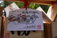 「藤森神社」 - 心ざわめく街  -あらうんど京都-