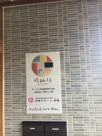 西陣 作庵町のカフェ「まんまん堂 咲あん」 - 京都西陣 小さな暮らし
