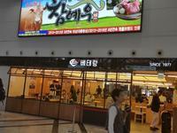 ソウル1食目はあのカルグクス屋さん@高速ターミナル - 不二子のKorea ヨロカジ diary