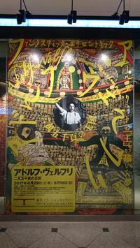 アドルフ・ヴェルフリ展@東京ステーションギャラリーにみる暗部と光辺 - 鴎庵
