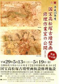 高松塚古墳とキトラ古墳の壁画見学 - 案山子の写真紀行
