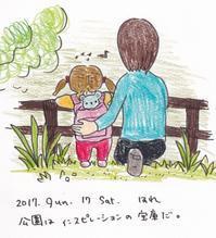 公園の親子 - 一天一画   Yuki Goto