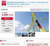 ドコモの特典割引で東武動物公園を検討中 - RÖUTE・G DRIVE AFTER DEATH