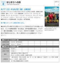 『はじまりへの旅』が宝塚シネ・ピピアで公開されます! - something or other