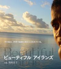 ◆7/11火曜上映会「ビューティフルアイランズ」 - なまらや的日々