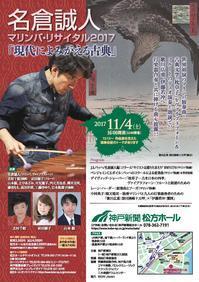 2017年秋、東京・名古屋・神戸リサイタル・ツアー その一 - マリンバ奏者、名倉誠人のニューヨーク便り