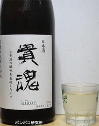 貴魂 純米生酛 - ポンポコ研究所(アジアのお酒)