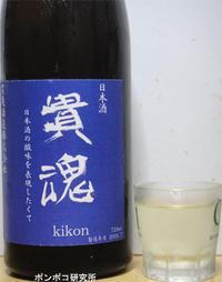 貴魂 純米白麹 - ポンポコ研究所(アジアのお酒)
