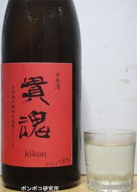 貴魂 純米吟醸 - ポンポコ研究所(アジアのお酒)