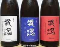 笑亀「貴魂」3種類 - ポンポコ研究所(アジアのお酒)