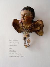 fiore-tomoko4日間限りの作品展。新着いろいろ - 雑貨・ギャラリー関西つうしん