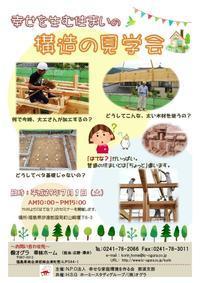 国見町 構造見学会のお知らせ - きこりの店 舘岩日記