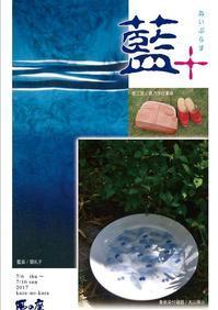 藍+ 布・やきもの・革/あいぷらす|開催日(7月6日(木)〜16日(日)) - 風の座(かぜのくら)便り