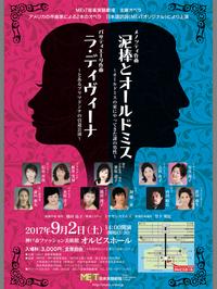 9月にオススメしたいコンサートが - Appelez-moi Namiko!