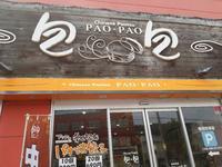 包包(パオパオ)さんでミックス弁当にからあげ弁当(札幌市白石区栄通7) - eihoのブログ