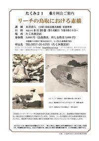 たくみ21 6月例会ご案内 リーチの鳥取における素描 - 鳥取民藝美術館・鳥取たくみ工芸店 Folk Crafts Shop TAKUMI,Tottori