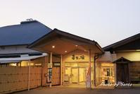 子宝の湯~長良川鉄道~ - さんたの富士山と癒しの射心館