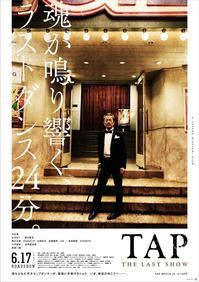 TAP -THE LAST SHOW- - はっちのブログ【快適版】