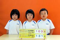 えひめ国体まで103日(すみれ) - 慶応幼稚園ブログ【未来の子どもたちへ ~Dream Can Do!Reality Can Do!!~】