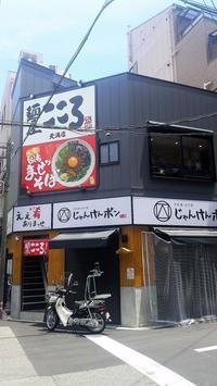 麺屋こころ 天満店 台湾まぜそば - 拉麺BLUES