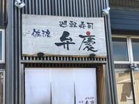 佐渡産天然本マグロ - 麹町行政法務事務所