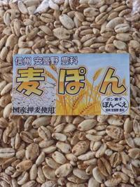 麦ぽん - ポン菓子ぽんべえ ブログ