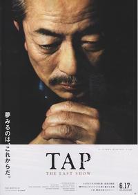 映画『TAP THE LAST SHOW』 - 麻生舎(あさぶや)日記 聞き耳ずきん