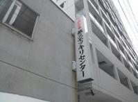 第三モッキリセンター/札幌市 中央区 - 貧乏なりに食べ歩く