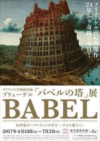 ブリューゲル 「バベルの塔」展覧会 東京都美術館 - 徒然日記