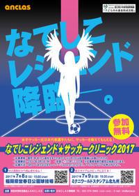 【速報】参加レジェンド選手 決定! - 福岡J・アンクラス 広報Blog