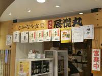 ★辰悦丸★ - Maison de HAKATA 。.:*・゜☆