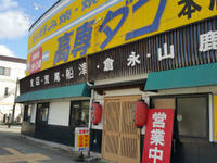 ★高専ダゴ★ - Maison de HAKATA 。.:*・゜☆