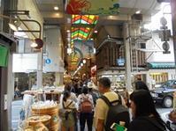 京都 錦市場 - 身近なフィールド・ノート