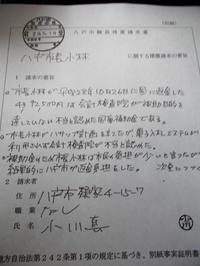 愚脳市長小林を住民監査請求 - 日本救護団
