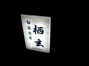 557、居酒屋銭形(東京)と京都の旬菜栖玄 -